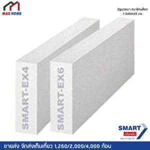 อิฐมวลเบา สมาร์ทบล็อค 7.5x60x20 cm.