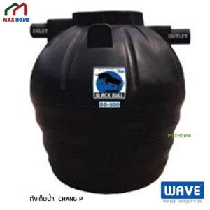 ถังบำบัดน้ำเสีย Wave รุ่น BB ขนาด 400 ลิตร
