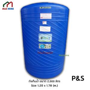 ถังเก็บน้ำ P&S ขนาด 2000 ลิตร