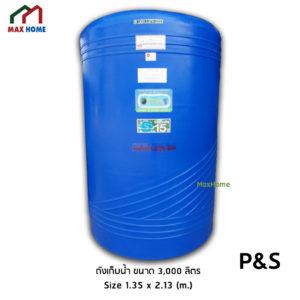 ถังเก็บน้ำ P&S ขนาด 3000 ลิตร