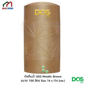 ถังเก็บน้ำ DOS METALLIC BRONZE ขนาด 700 ลิตร สีบรอนซ์ (BRONZE)