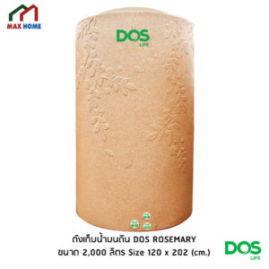 ถังเก็บน้ำ DOS ROSEMARY ขนาด 2,000 ลิตร สี Pink Gold