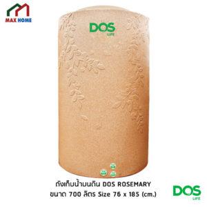 ถังเก็บน้ำ DOS ROSEMARY ขนาด 700 ลิตร สี Pink Gold